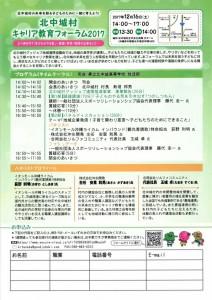 北中城村キャリア教育フォーラム2017ちらし裏