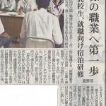 沖縄県教育庁委託事業「就職活動キックオフ研修」全日程終了いたしました!