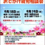 【沖縄市】おでかけ就労相談会のお知らせ