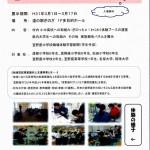 【宜野座村】パネル展開催のお知らせ