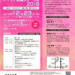 北中城村キャリア教育フォーラム2018 開催します!