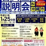 第2回 合同企業説明会in沖縄市 開催のお知らせ