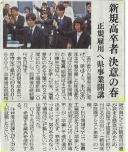 0408_アシスト事業入校式_沖縄タイムス