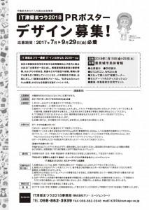 IT津梁まつり2018ポスターデザイン募集ちらし裏