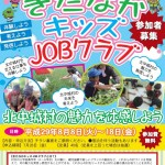 北中城村みりょく発見「きたなかキッズJOBクラブ」参加者募集!