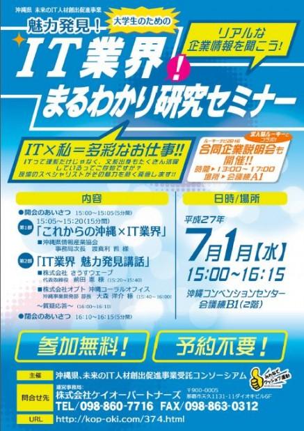 「ルーキーナビ2016 合同企業説明会」& 「魅力発見!!IT業界まるわかり研究セミナー」!!