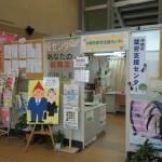 沖縄市就労支援センターのご案内