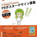 IT津梁まつり2019 ポスターデザイン募集のお知らせ