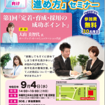 【沖縄市】企業向け定着支援セミナーのお知らせ