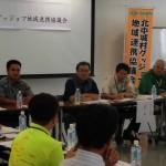 第1回北中城村グッジョブ地域連携協議会が開催されました!