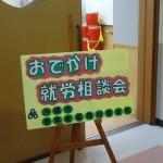 9月の沖縄市おでかけ就労相談会が終了しました!