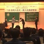 沖縄県中小企業家同友会 合同入社式・研修会