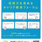 【お知らせ】9/22地域力を高めるキャリア教育フォーラム