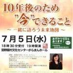グッジョブおきなわプロジェクト代表 喜屋武裕江氏による講演会のお知らせ