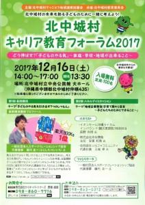 北中城村キャリア教育フォーラム2017ちらし表
