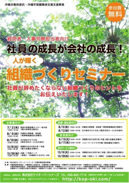 7月開催!無料公開セミナー(全業種向け)のご案内 ※経営者・人事労務担当者様必見!!