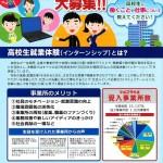 高校生インターンシップ・新規受入事業所絶賛募集中!