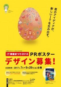 IT津梁まつり2018ポスターデザイン募集ちらし表