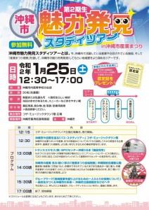 okinawashi_145