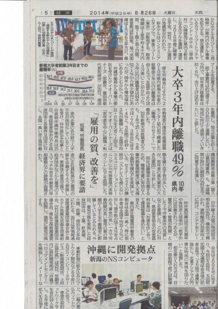 沖縄早期離職者定着支援事業のセミナーが新聞記事に!