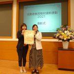 消費者教育教材資料表彰 優秀賞を受賞しました!
