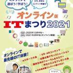 【オンライン版ITまつり2021】 開催および参加団体募集のお知らせ