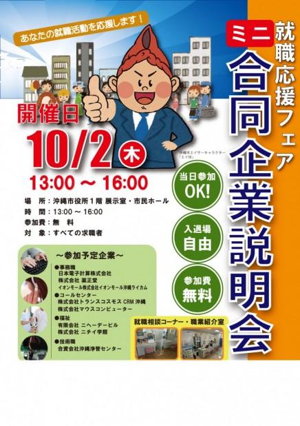 『就職応援フェア(ミニ合同企業説明会)』in沖縄市 開催!