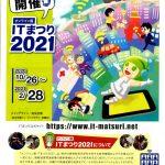琉球朝日放送タイアップイベント オンライン版ITまつり2021×琉熱GameTVのお知らせ