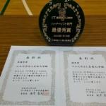 【宜野座】IT津梁まつりにて賞をいただきました!