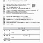 【沖縄市魅力発見スタディツアー】参加高校生大募集!